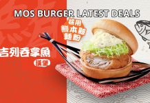 MOS Burger Coupons & Deals for HK, 2019